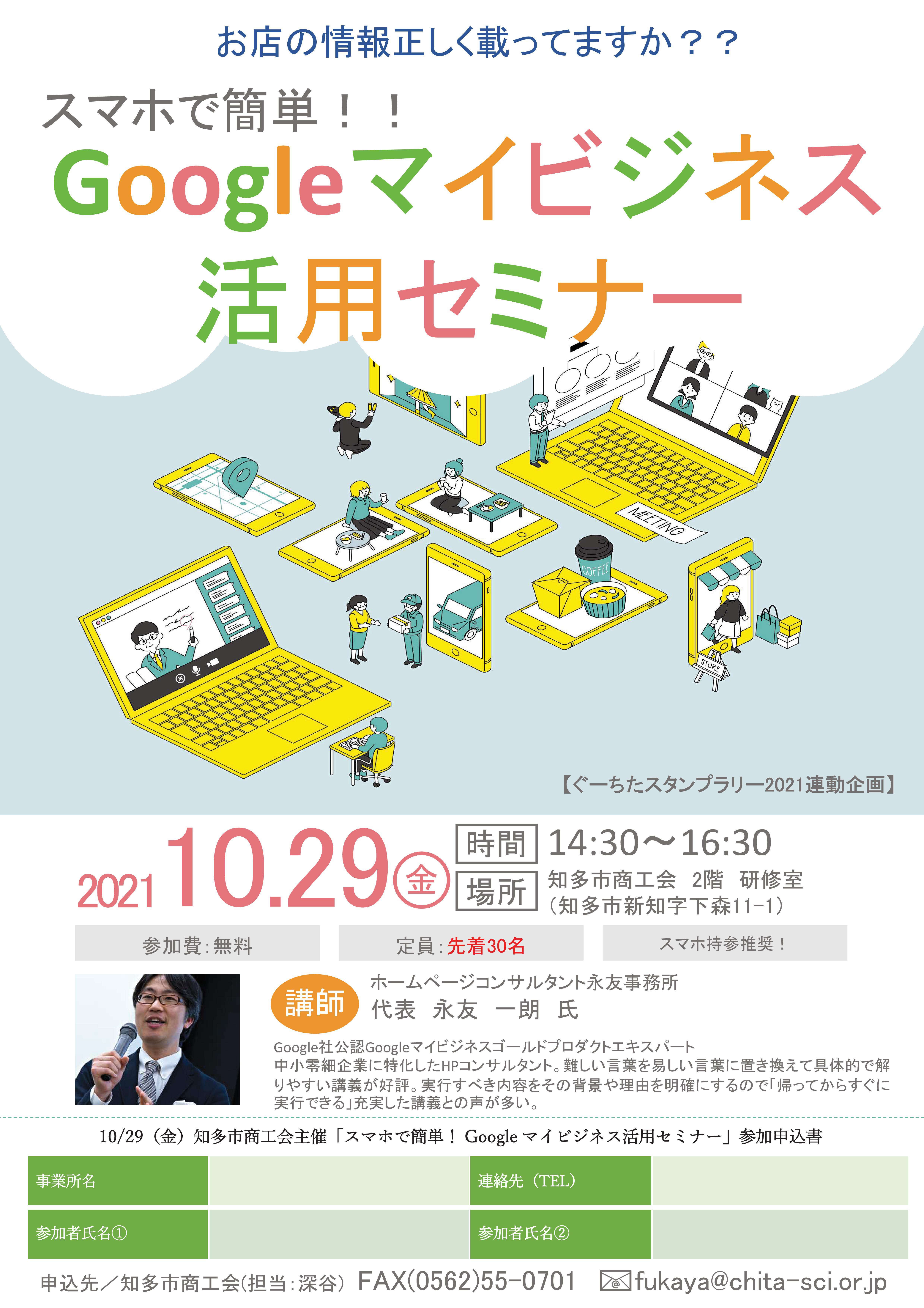 スマホで簡単!!Googleマイビジネス活用セミナーのイメージ